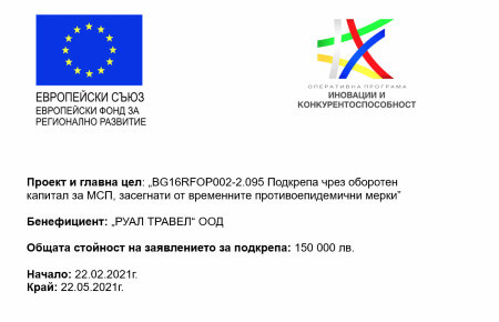 BG16RFOP002-2.095 Подкрепа чрез оборотен капитал за МСП, засегнати от временните противоепидемични мерки