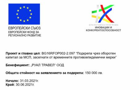 """BG16RFOP002-2.097 """"Подкрепа чрез оборотен капитал за МСП, засегнати от временните противоепидемични мерки"""