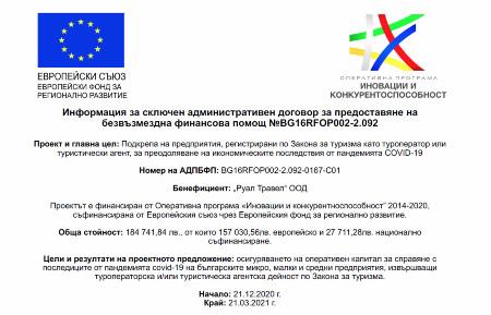 РУАЛ ТРАВЕЛ ООД спечели проект по процедура BG16RFOP002-2.092