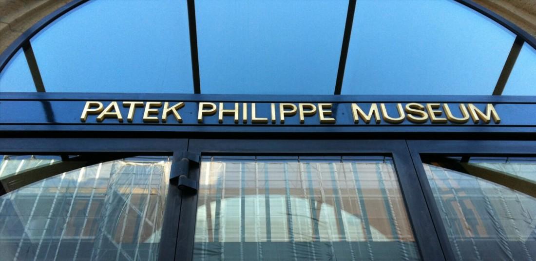 Музей Патек Филип